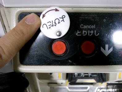 TokyoTrain